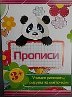Харьков Прописи Учимся рисовать