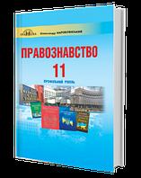 Правознавство (профільний рівень) (11 клас)