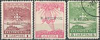 Эпир 1914-1915 Sc#15-19