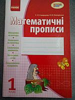 Ран Математич. прописи Скворцова Онопріэнко (У)