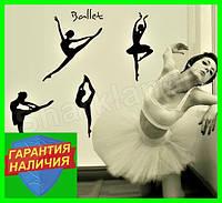 Интерьерная виниловая наклейка на стену Танцовщица AY9061