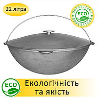 Казан чугунный 22 литра Татарский с крышкой (Биол) литой