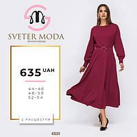 Теплое платье малиновое миди с расклешенной юбкой 44-46 48-50 52-54