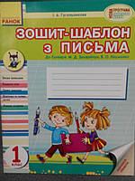 Ран Уроки письма 1кл.(У)зошит-шаблон Захарійчук