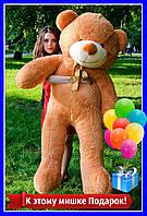 Плюшевый Мишка Карамельный, Мягкая игрушка Медведь 180 см, Іграшка плюшевий Ведмідь