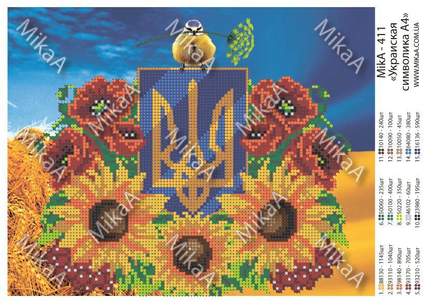 """Схема для частичной зашивки бисером - """"Украинская символика А4"""""""