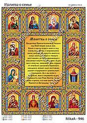 """""""Молитва о семье"""" А3"""