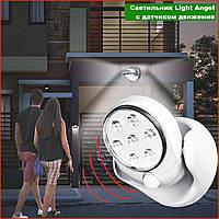 Светильник с датчиком движения Light Angel (Лайт Энджел) беcпроводной светодиодный LED фонарь подсветка Ange