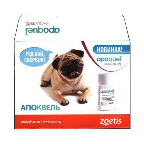 Препарат для снятия зуда у собак Zoetis Apoquel Апоквель 16 мг 20 табл.