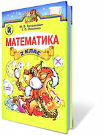 Математика, 2 кл. Автори: Богданович М.В., Лишенко Г.П