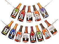 Бумажная гирлянда Happy Birthday бутылочки, 2,5 метра