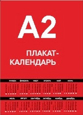 Календари листовые А2формата