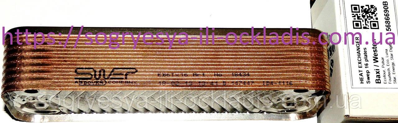 ТО ГВС SWEP 16пл. 157 мм (б.ф.у, Швеция) Baxi-Western Ecofour, Energy, Luna и др, арт. 5686690B, к.з. 0569/2