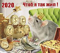 Плакаты листовые настенные формата А2 год Крысы , 2020 год