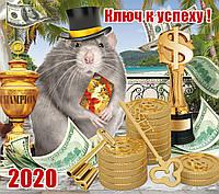Плакаты формата А2 листовые настенные год Крысы , 2020 год