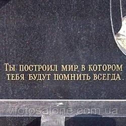 Эпитафия на памятник.