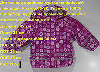 Детская куртка на флисе размер 86-92