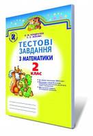 Тестові завдання з математики, 2 кл. Автори: Кондратюк О.М., Жукова С.О