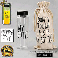 "Спортивная бутылочка  - ""My Bottle"" + льняной чехол!"
