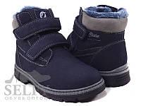 Черевики дитячі Clibee H201 blue 32-37 темно синие