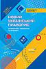 Новий Український правопис: коментарі, завдання та вправи. 5–11-й класи. Куцінко О. Г.