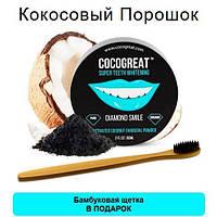 Зубной порошок Cocogreat для отбеливания зубов кокосовым углем и бамбуковая щетка