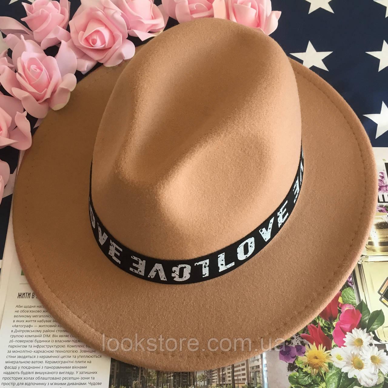 Шляпа Федора унисекс с устойчивыми полями Love бежевая