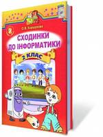 Сходинки до інформатики, 2 кл. Автори: Коршунова О.В.