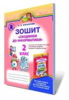 Сходинки до інформатики, 2 кл. Робочий зошит. Автори: Коршунова О.В.