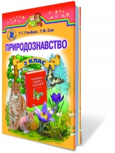 """Природознавство, 2 кл. Автори: Гільберг Т.Г. - Интернет-магазин """"КНИЖЕЧКА"""" в Киеве"""