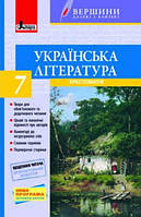 Українська література. 7 клас. Хрестоматія. Вершини. Упоряд. Паращич В.