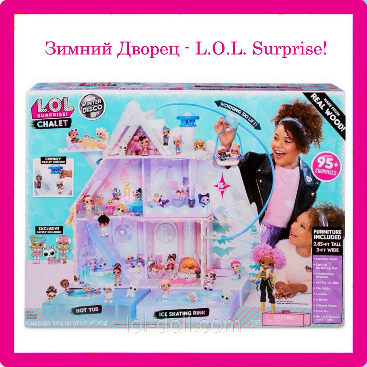Игровой меганабор с куклами L.O.L. Surprise! Winter Disco CHALET DOLL HOUSE WITH 95+ Зимний Особняк Дом ЛОЛ