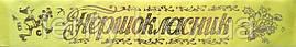 Першокласник - стрічка шовк, золота фольга (укр.мова) Жовтий (РОЗПРОДАЖ ЗАЛИШКІВ!!!)