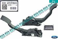 Педаль газа ( акселератор, потенциометр ) CV619F836GB Ford Ford FOCUS C-MAX 2007-, Ford KUGA II, Ford Escape 2014, Ford S-MAX 2010-