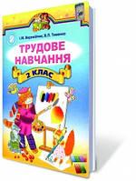 Трудове навчання, 2 кл. Автори: Веремійчик І.М.,Тименко В.П.