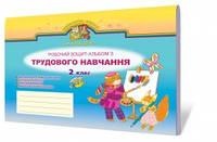 Трудове навчання, 2 кл. Робочий зошит-альбом Автори: Бровченко А.В