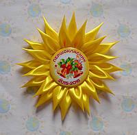 Значок Первоклассник с розеткой Солнце