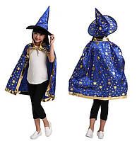 Детский костюм Волшебника (синий)