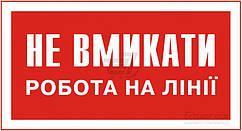 Табличка Не вмикати! Робота на лінії 80х50 мм