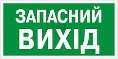Наклейка Указатель запасного выхода 200х100 мм
