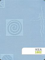 Ткань для рулонных штор IKEA 1802