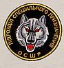 Шеврон ОСШР (Підрозділ Спеціального Призначення)