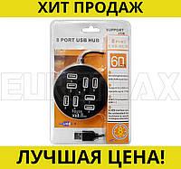 SALE! USB-hub AH-006-8001 БЕЛЫЙ