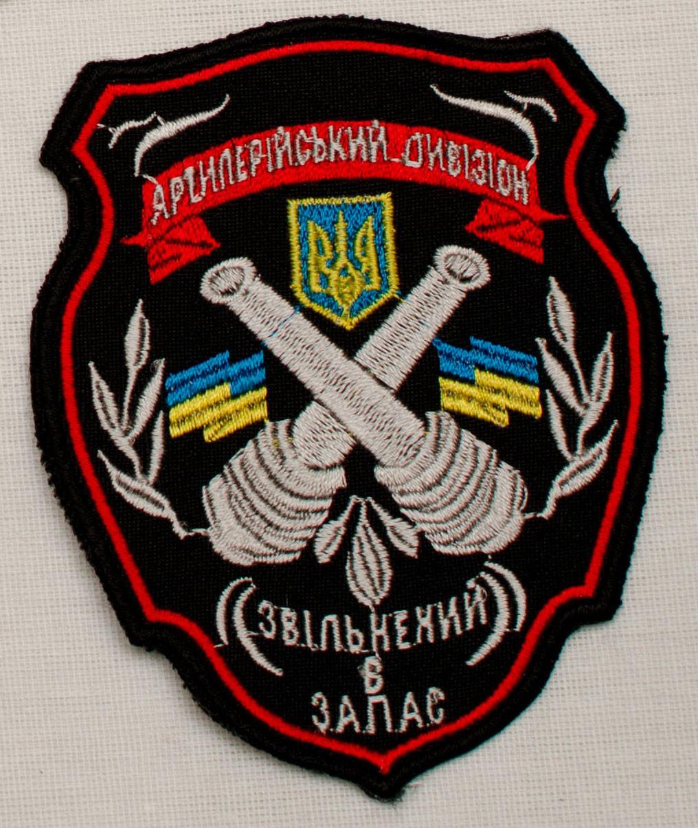 """Шеврон """"Звільнений в запас -Артилерійський дивізіон""""  на липучке"""