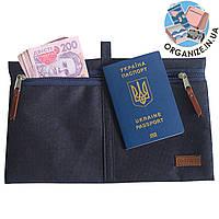 Дорожный органайзер для документов ORGANIZE (синий)