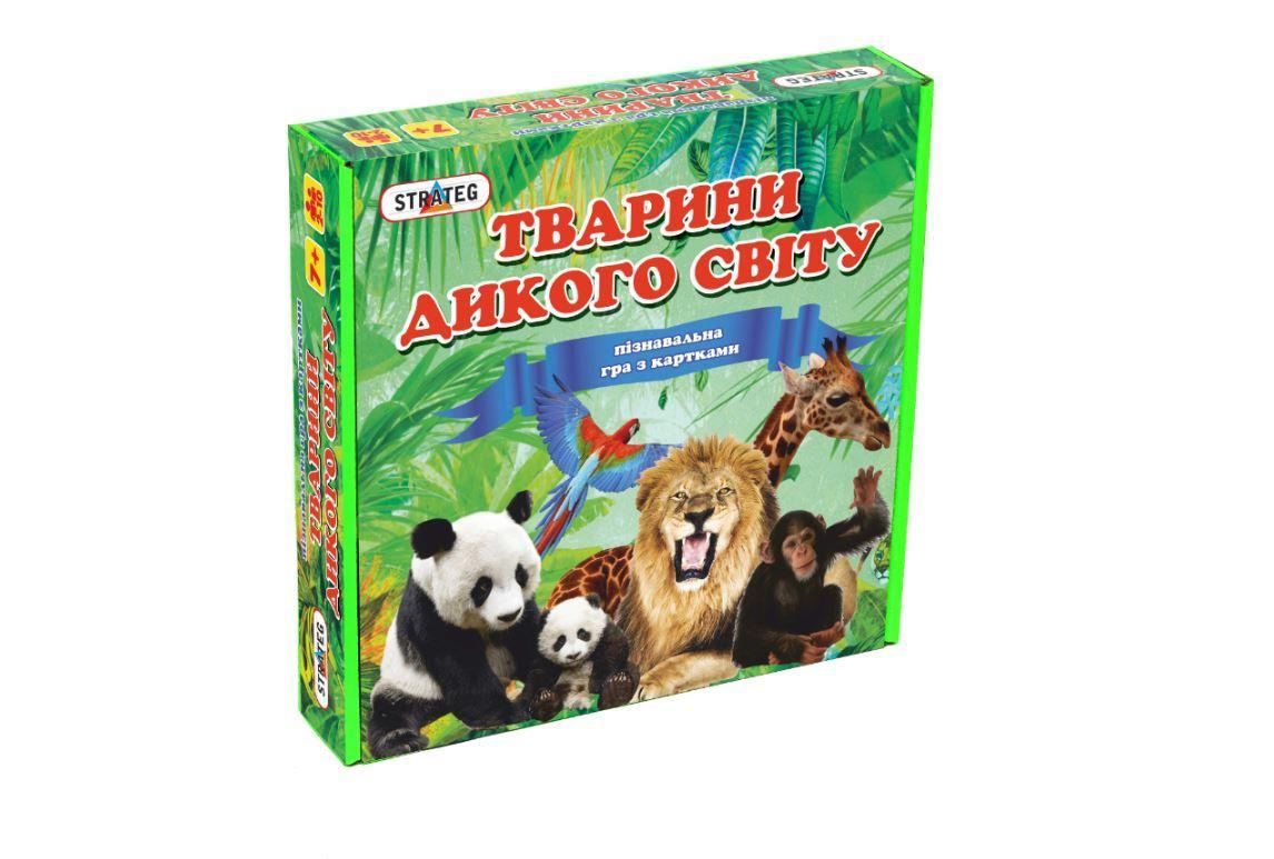 Гра. Розвиваючі картки для дітей. Тварини дикого світу (Тварини дикого світу) 655 Strateg