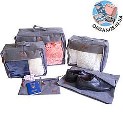 Дорожные органайзеры для одежды 5 шт ORGANIZE (серый)