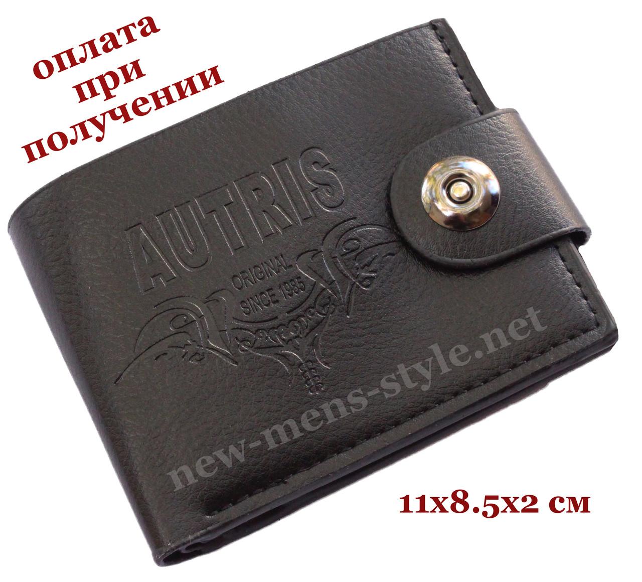 Мужской чоловічий кожаный шкіряний кошелек портмоне гаманець AUTRIS