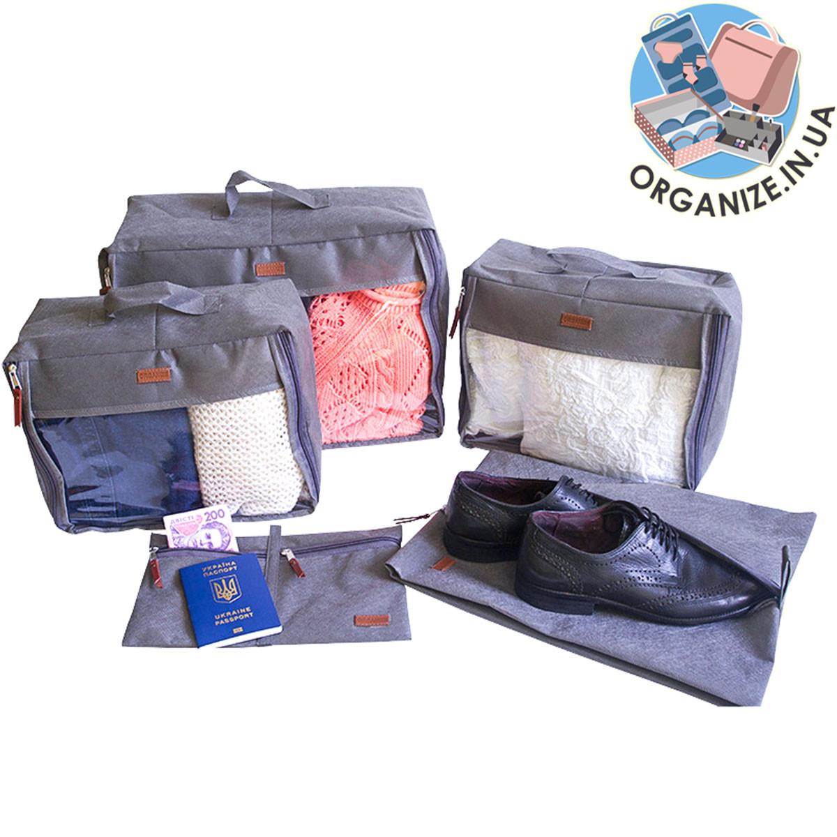 Набор дорожных органайзеров в чемодан ORGANIZE (серый)