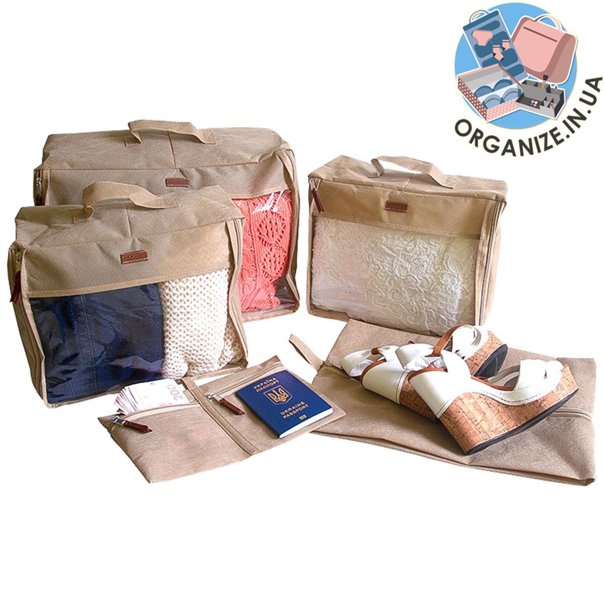 Набор дорожных сумок в чемодан 5 шт ORGANIZE (бежевый)